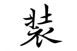 иероглиф 装
