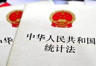 Китай ужесточит наказание за искажение экономической отчетности