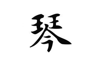 История одного иероглифа: музыкальный 琴 qin