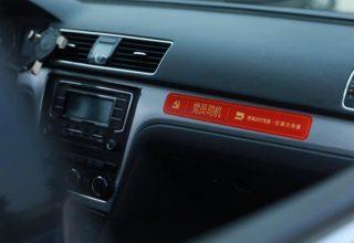 Пассажиры китайского Uber смогут вызвать такси с проверенным водителем-партийцем