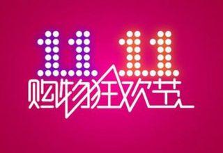 Скидки на $7,1 млрд: Китай готовится к крупнейшей в мире онлайн-распродаже