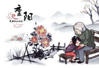 Китай отмечает День двух солнц – праздник стариков