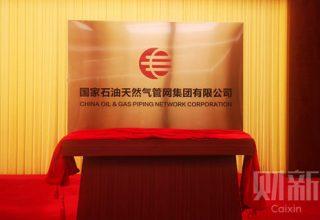 Нефтегазовые гиганты Китая объединили трубопроводные мощности