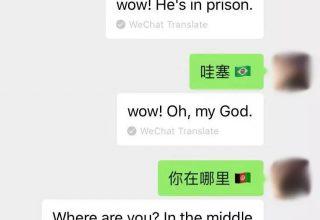 Пользователи китайского WeChat обнаружили, что приложение непредсказуемо переводит флаги разных стран