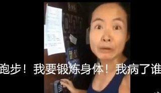 В Китае женщина нарушила карантин ради пробежки. За это ее уволили