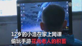 Школьник из Китая за компьютером