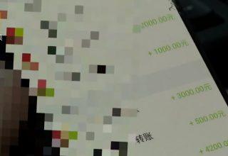 Китаянка выманила у родственника $30 тыс. Для этого она притворялась его возлюбленной и ее матерью