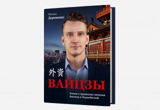 Готовится к изданию новая книга о бизнесе с Китаем. Практические советы собрали в художественном произведении