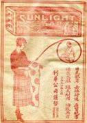 История мыла в Китае