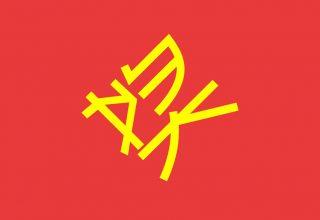 Встречайте жюри первой «Премии ЭКД за развитие российско-китайского медиапространства»