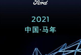 Ford перепутал символ 2021 года в китайской рекламе. Вместо быка на постере оказалась лошадь