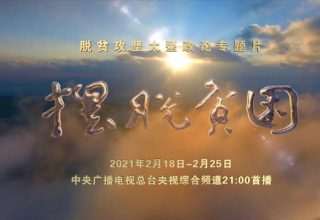 Новости Китая, вечер: фильм об искоренении нищеты и денежные подарки детям
