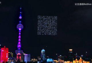 Реклама будущего? В Шанхае из дронов сделали гигантский QR-код